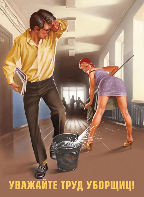 Открытка «Уважайте труд уборщиц»