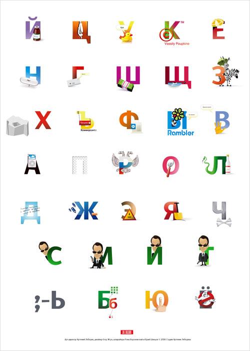 На плакате изображены буквы русского алфавита в том порядке, в каком они расположены на...
