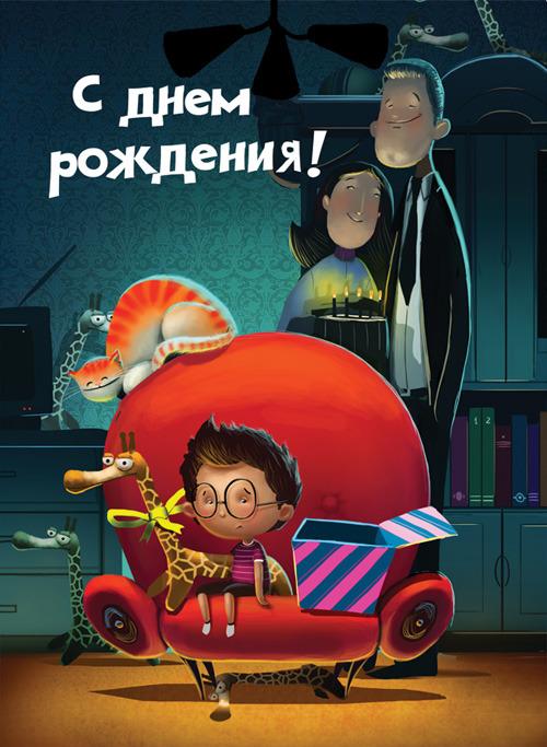 Открытка «С днем рождения» (Макс Костенко)