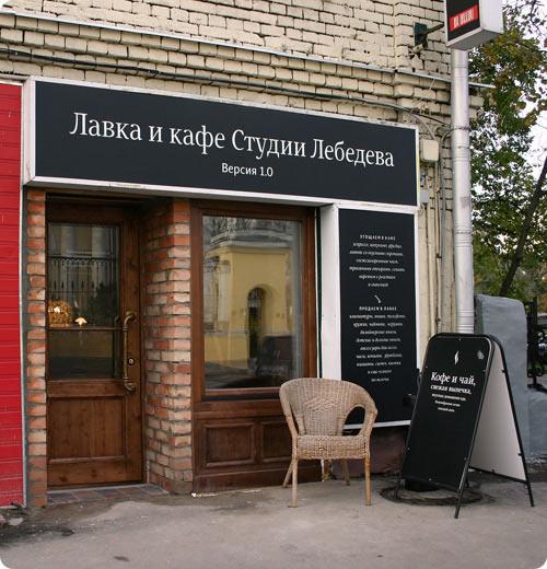 Кафе Артемия Лебедева