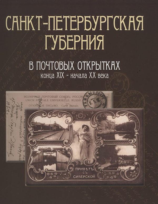 зодчие санкт-петербурга xix начала xx веков стр:
