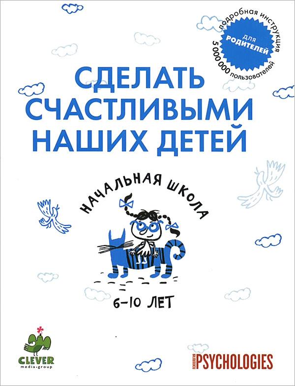 Журнал для детей счастливые минутки как сделать
