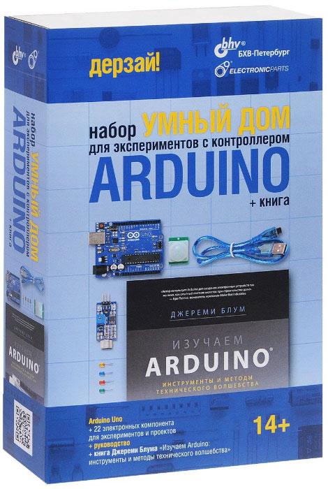 Arduino набор умный дом руководство пользователя