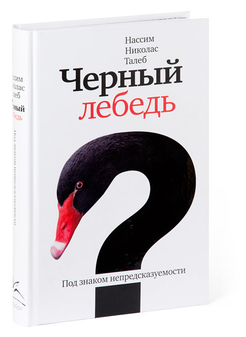 черный лебедь знаком непредсказуемости скачать