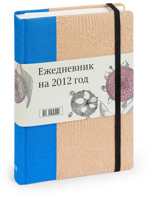 Ежедневники на 2012 год выпущены в двух вариантах: один...