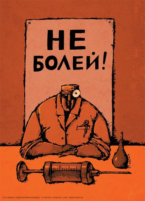 Первомайская, картинка про не болей смешная