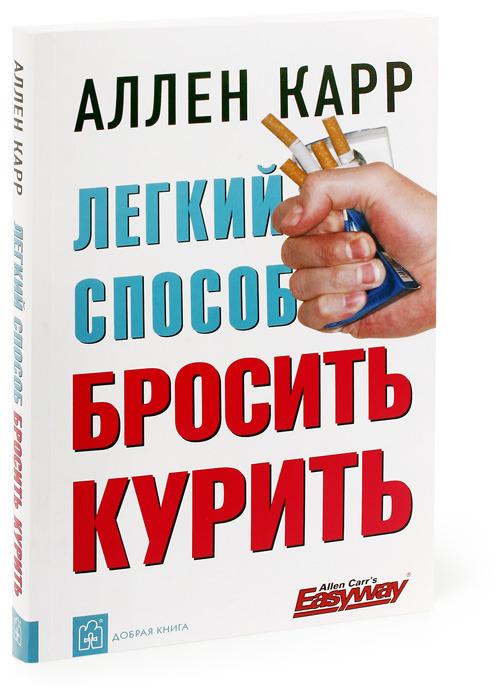 Аллен Карр, Лёгкий способ бросить курить
