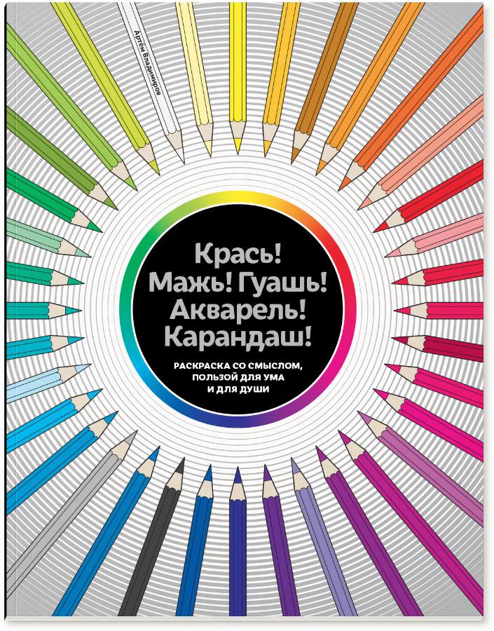 книга раскраска крась мажь гуашь акварель карандаш