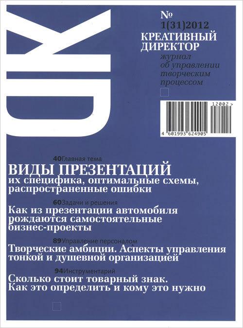 Журнал креативный директор pdf скачать