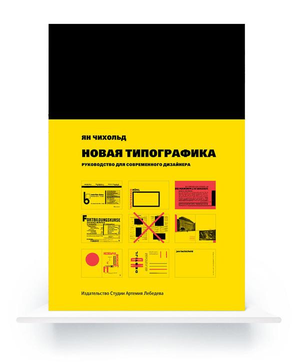 Новая типографика.руководство для современного дизайнера